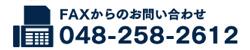 048-258-2612