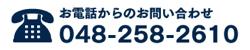 048-258-2610